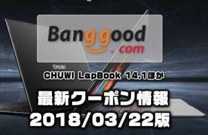 【BangGood】最新割引クーポン情報!eMMC128GB搭載のラップトップPC『CHUWI LapBook』が$379.99ほか8点