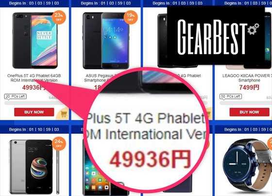 早いもの勝ちでOnePlus5Tが49,936円!GearBestの4周年記念の本セールがスタート