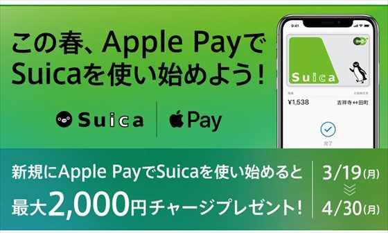 【iPhone】最大2,000円分Suicaチャージをプレゼント!JR東日本「この春、Apple PayでSuicaを使い始めよう!」キャンペーン開催中
