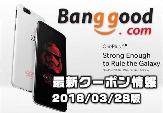 【BangGood】最新割引クーポン情報!1番人気のハイスペック端末『OnePlus 5Tスターウォーズバージョン』が$594.99ほか9点