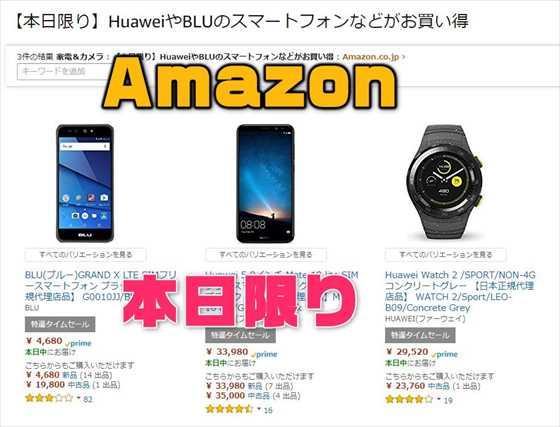【本日限り】HuaweiやBLUのスマートフォンなどがお買い得『Amazon特選タイムセール』