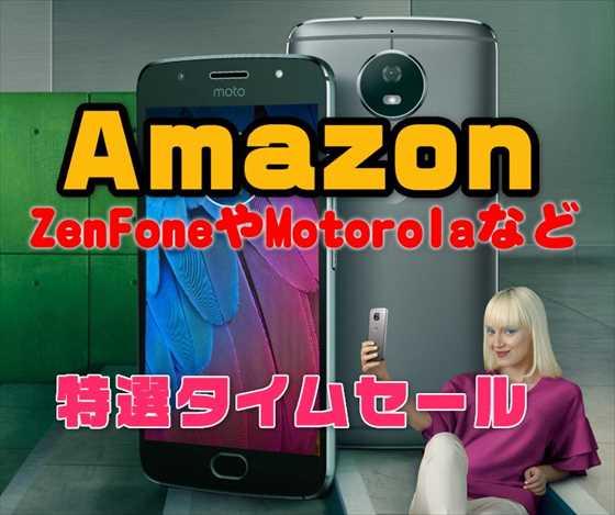 【本日限り】新生活に新スマホ!ZenFoneやMotorolaなどがお買い得『Amazon特選タイムセール』