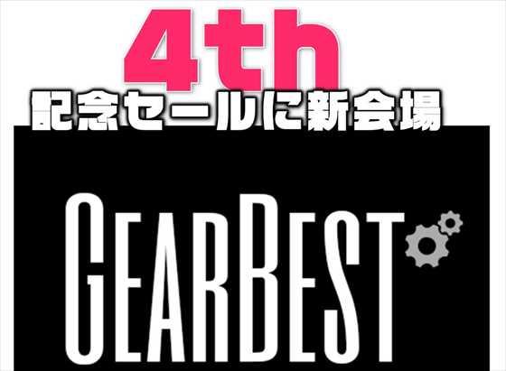 GearBest 4周年記念セールにスマホ・タブレット・電子タバコ会場が新設