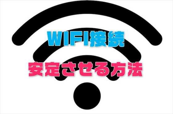 【Android】無線LAN(WIFI)の接続が途切れる・ルーターが安定しない原因と対処方法