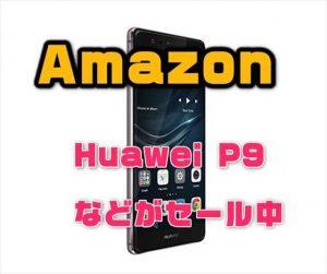 【本日限り】「Huawei P9 」が最安値ほか、Motorolaのスマホなどもお買い得『Amazon特選タイムセール』