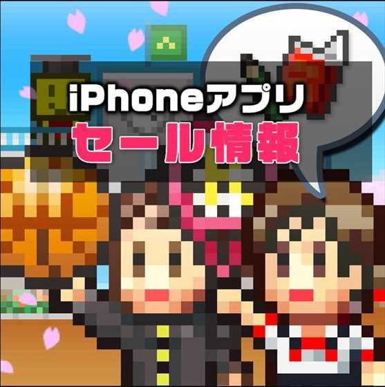 【iPhoneアプリセール】カイロソフトのシミュレーションゲーム「名門ポケット学院2」が¥600→¥120ほか