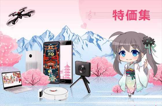 【GearBest】日本倉庫セールに「Vernee Mix 2」など4機種のクーポンが追加