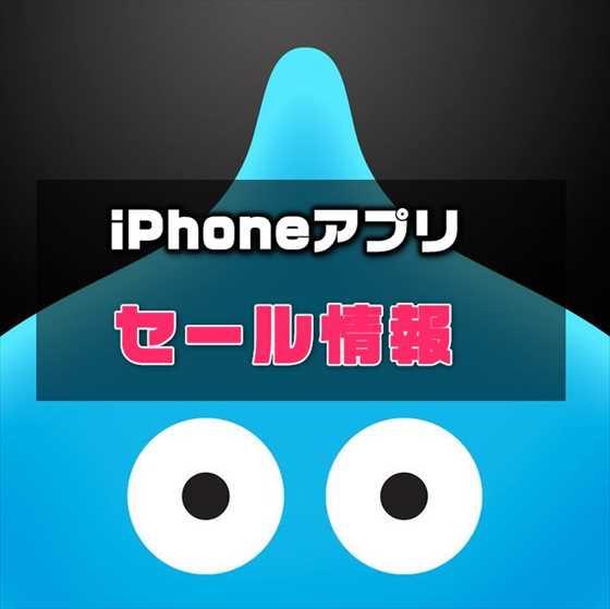 【iPhoneアプリセール】ドラクエの名作「ドラゴンクエストII 悪霊の神々」が500円→360円ほか
