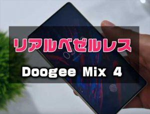 画面占有率97%のリアルベゼルレス端末「DOOGEE MIX 4 」プロトタイプモデルが公開