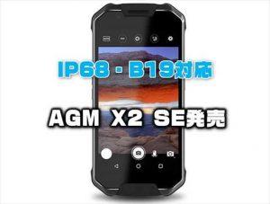 スナドラ653採用ドコモB19対応のタフネスAndroid端末「AGM X2 SE」発売【スペックレビュー】