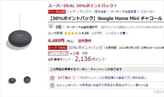 【楽天スーパーDEAL】スマートスピーカー「Google Home Mini」が30%ポイントバックで実質¥4,344