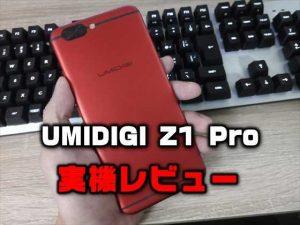 【実機レビュー】『UMIDIGI Z1 Pro』在庫一掃でそろそろお買い得!薄型6.95mmのHelio P20搭載ミッドレンジ端末