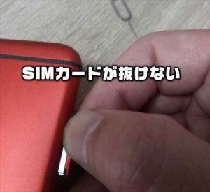 SIMカードやMicroSDカードがスマートホンのSIMカードスロットから出せなくなった時の対処方法