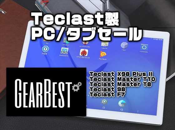 【GearBest】中華タブレット/ノートPCメーカーTeclast 製品5機種のフラッシュセール開催中