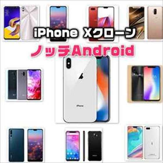 iPhone Xそっくりの「ノッチ」デザイン採用Androidデバイスをまとめて簡易レビュー
