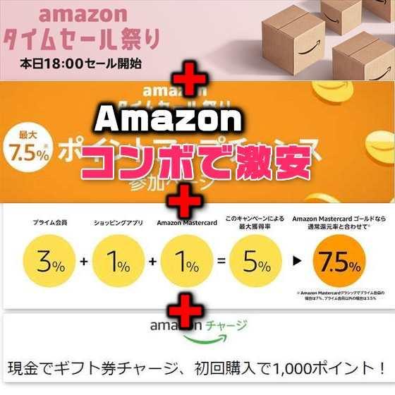 18時より開始「amazonタイムセール祭り」を割引きコンボを使って安く買い物する方法解説