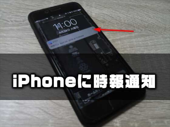 予定忘れ・エコノミークラス症候群対策にiPhoneで「時報」を通知させる方法【IFTTTレシピ】
