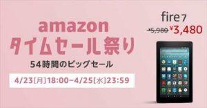 「Amazonタイムセール祭り」Fire 7タブレットが¥5980→¥3480など本日の目玉商品まとめ
