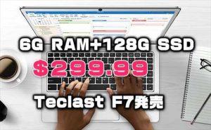 6GB RAM+128GB SSD搭載Windowsノートパソコンが299ドル『Teclast F7 』新モデル登場