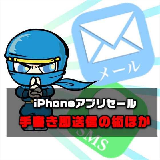 【iPhoneアプリセール】]LINEやメールで手書きメッセージを送れるアプリ「手書き即送信の術 」¥240→¥120ほか