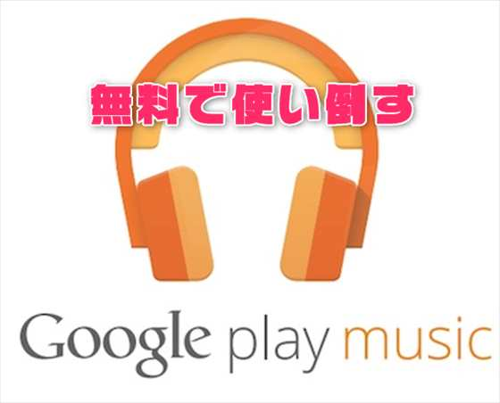 Google Homeの音楽再生もOK!無料でGoogle Play ミュージックに音楽をアップロードして聴く方法
