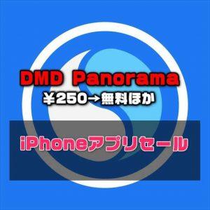 【iPhoneアプリセール】360°のパノラマ写真を撮影できるカメラアプリ 「DMD Panorama」¥250→無料ほか