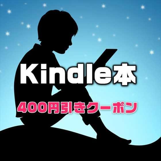 対象者のみ!Kindle本が400円OFFで購入できるプレゼントクーポンの発行方法【Amazon】