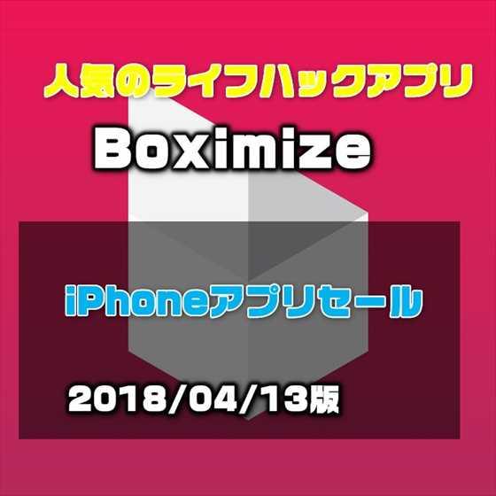 【iPhoneアプリセール】大人気のライフハックアプリ「Boximize 」が¥1,080→無料ほか