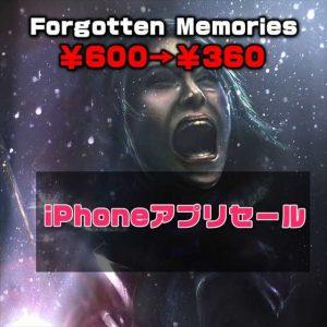 【iPhoneアプリセール】サイレントヒル風ホラーゲーム「Forgotten Memories」が¥600→¥360ほか