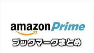 Amazonプライム会員ならブックマークすべき特典ページまとめ