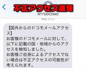 【NTTドコモ】SMSで「国外からのドコモメールアクセス」の不正アクセス通知が届いた時の安全な対処方法