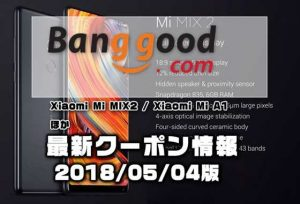 【BangGood】ドコモプラチナバンド対応のハイスペック端末「Xiaomi Mi MIX 2」が4.9万円ほか最新クーポン