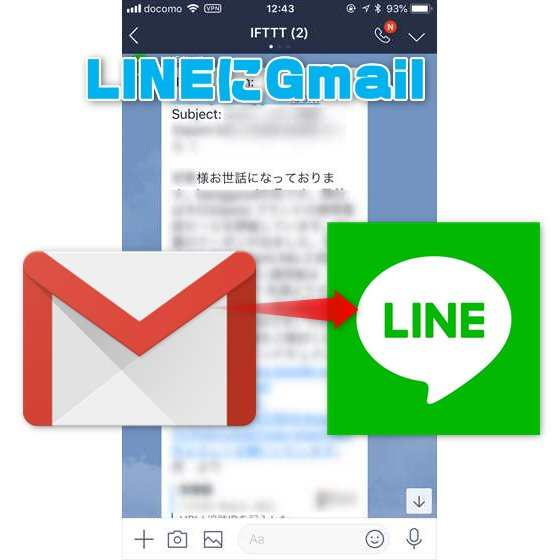「LINEにGmailを転送する」などIFTTTでLINEを使う方法と便利レシピ集