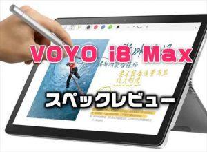 筆圧レベル2048のお絵かきタブにもなるHelio X20搭載タブレット「VOYO i8 Max」【スペックレビュー】