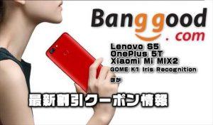 【BangGood最新クーポン】カメラ性能に拘ったレノボのミドルレンジ端末『Lenovo S5』が$193ほか