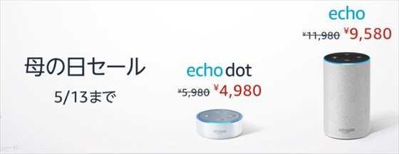 「母の日セール」AmazonスマートスピーカーEchoが2,400円OFF/Echo Dotが1,000円OFF~5/13