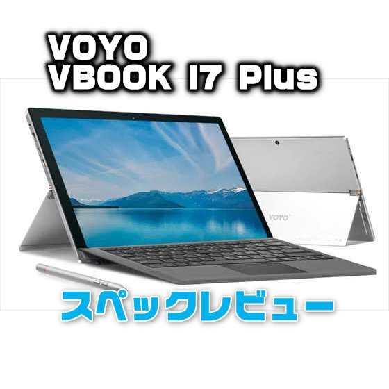 Core i7搭載のお手軽・高性能なSurface風デバイス「VOYO VBOOK I7 Plus 」発売【スペックレビュー】
