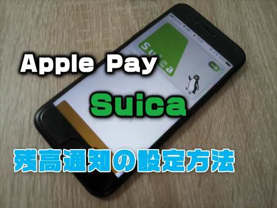 【iPhone】Apple Pay(Wallet)に登録したSuicaの残高が少なくなったら通知する方法