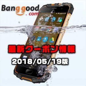 【BangGood最新クーポン】ドコモプラチナバンド対応アウトドアスマホ『Ulefone Armor 2』が$229ほか11点