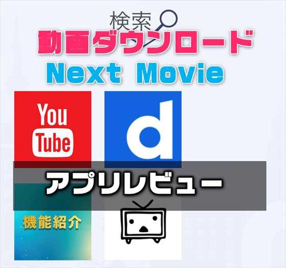【iOS】YouTubeをバックグラウンド再生+動画ダウンロードできる神アプリ『動画保存アプリ-Next Movie』の使い方