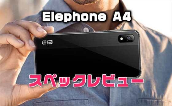 100ドルでノッチ画面と顔認証搭載のAndroid端末「Elephone A4」の性能・カメラ・スペックレビュー