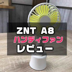 【レビュー】ギンギン冷える!ZNTの新型2ウェイのコンパクトファン「ZNT 手持ちUSB扇風機 A8」