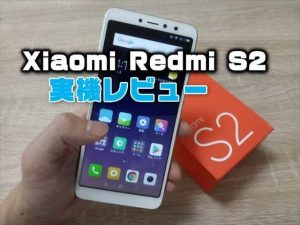 実機レビュー『Xiaomi Redmi S2(グローバルバージョン)』性能・カメラ・価格