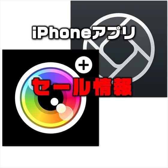 【iPhoneアプリ】人気カメラアプリ2個「Camera+」と「Halide 」がセール中ほか全10点
