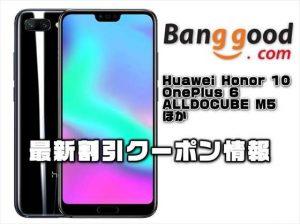 【BangGood最新クーポン】Kirin 970搭載のハイスペック機『Huawei Honor 10』が$389.99ほか