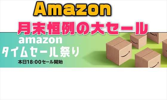 【要エントリー】本日18時より開始「amazonタイムセール祭り」開催!