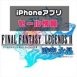 【iPhoneアプリ】レトロなFF世界観のRPGゲー「FINAL FANTASY LEGENDS II 時空ノ水晶」が¥1800→¥1200Fセールほか