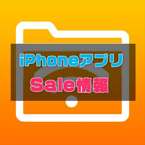 【iPhoneアプリ】WiFi経由でPCとファイルをやり取りできるファイル管理アプリ「AirDisk Pro」が¥240→無料セールほか