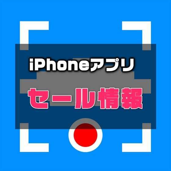 【iPhoneアプリ】AR機能でUFOが動画に映り込むジョークアプリ「UFO Video Camera」が¥600→無料セールほか