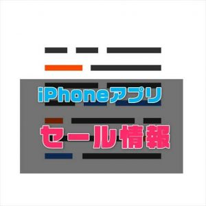 【iPhoneアプリ】1枚のメモ上でTODOを管理できる便利アプリ「Blink – 簡単なメモブリンク」が¥120→無料セールほか